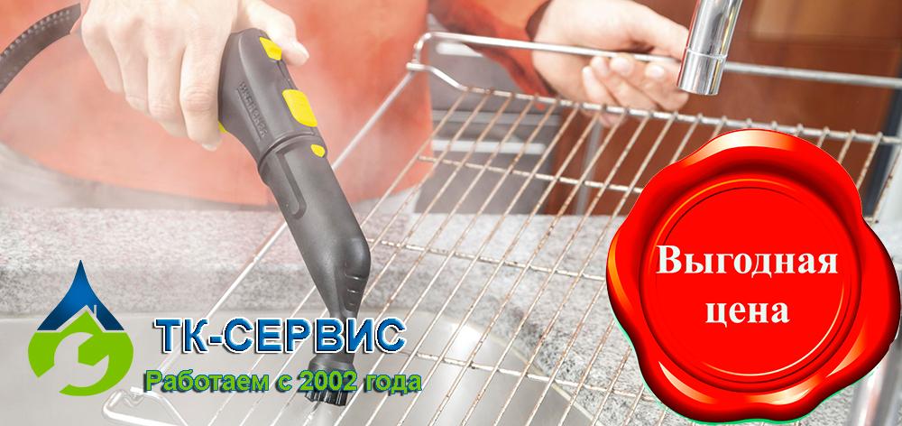 Заказать уборку кухни в ТК-сервис