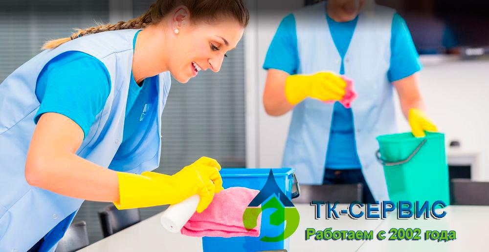генеральная уборка тк-сервис1