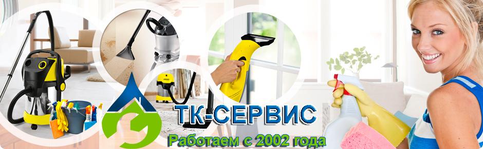 Профессиональная уборка от ТК-сервис