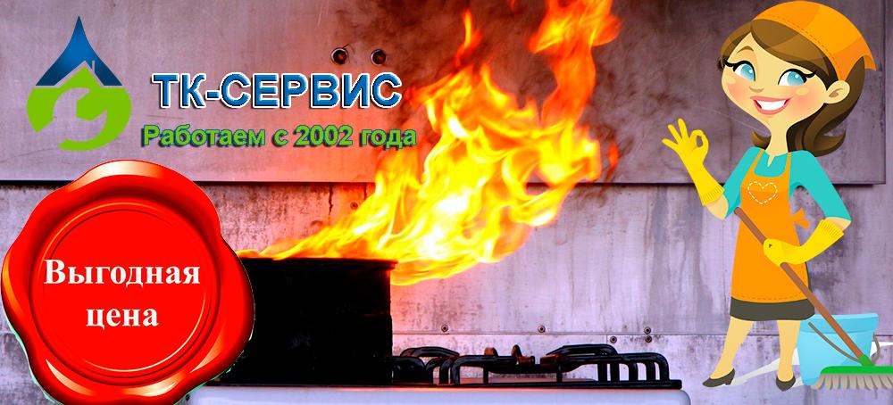 Устранение запаха пожара от ТК-сервис
