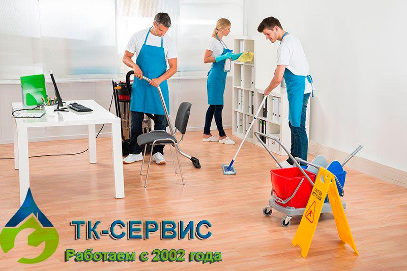 генеральная уборка тк-сервис4