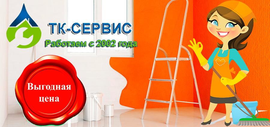 Заказать уборку квартиры в ТК-сервис
