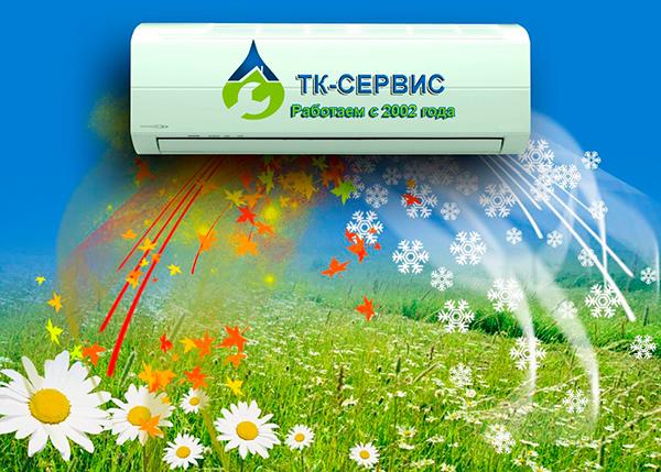 установка кондиционеров тк-сервис2