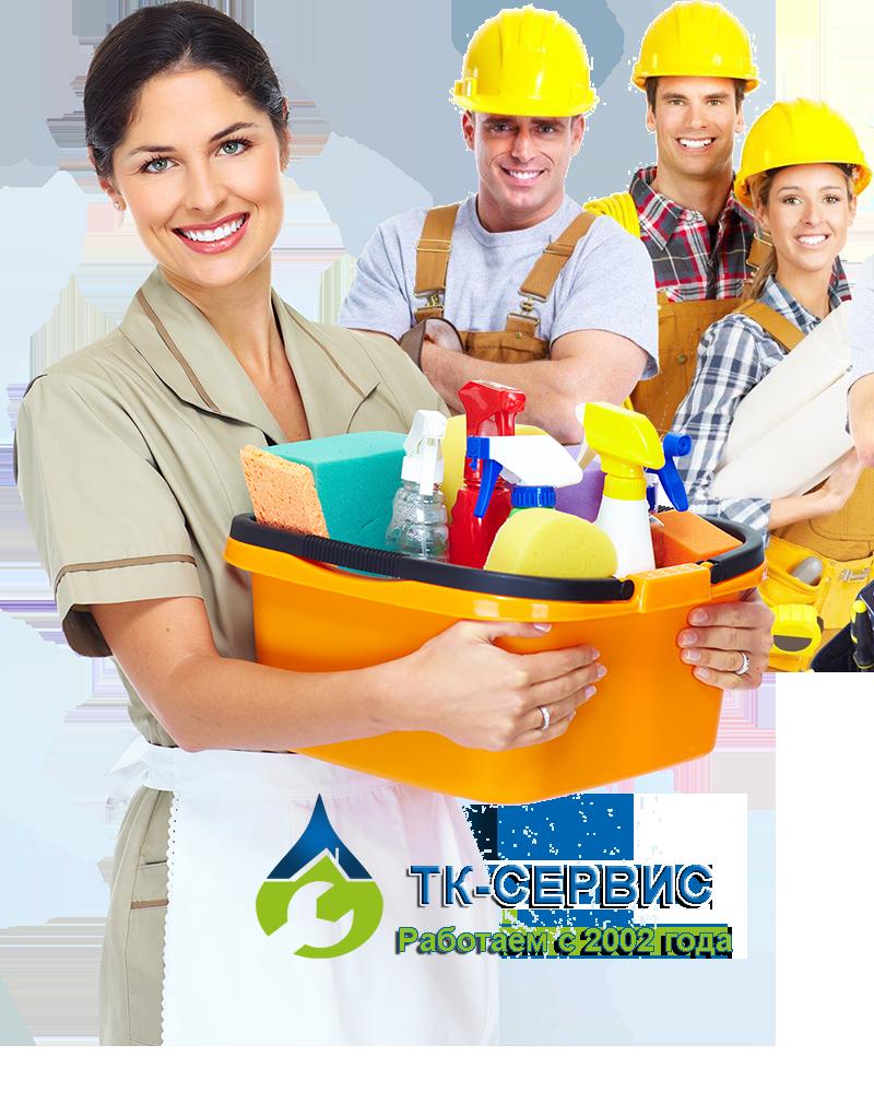 сервис-услуги для населения - компания тк-сервис
