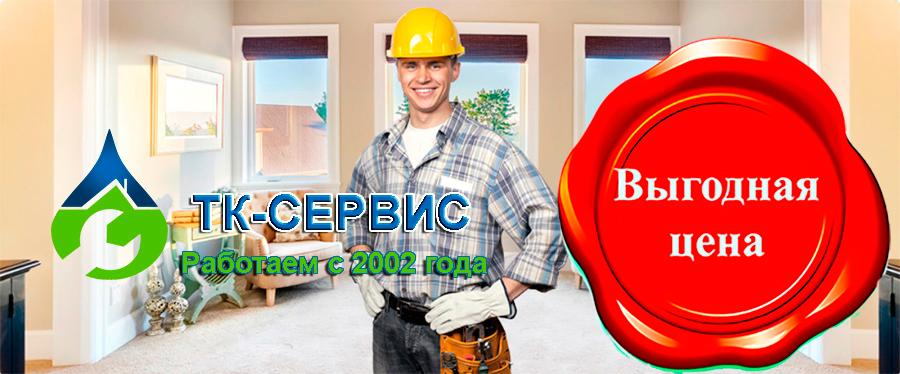 ремонт квартир Котельники под ключ цена
