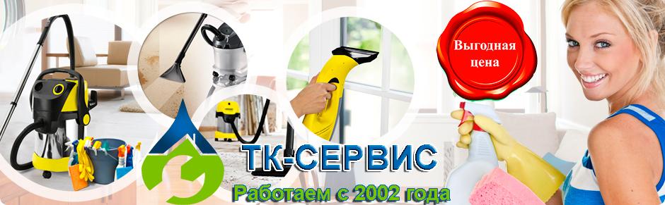 Уборка квартир Лобня ТК-сервис