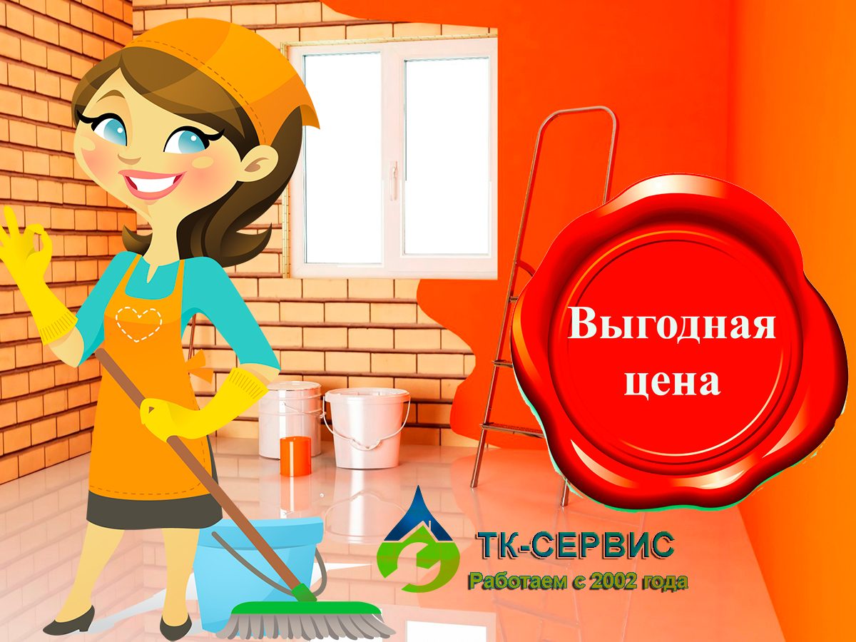 Заказать генеральную уборку квартиры в ТК-сервис