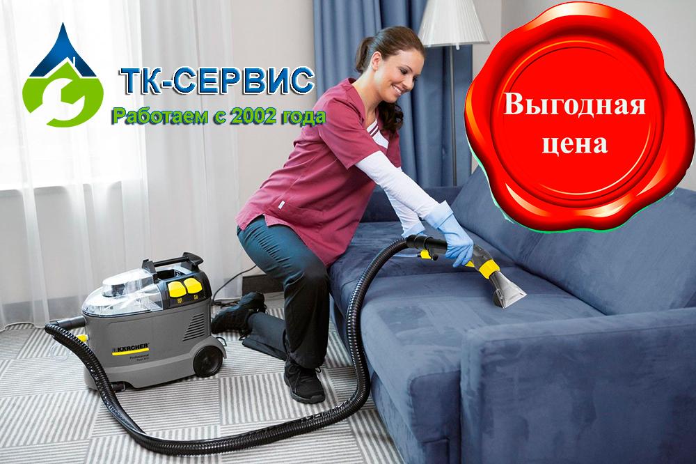 Профессиональная химчистка на дому  мягкой мебели от ТК-сервис